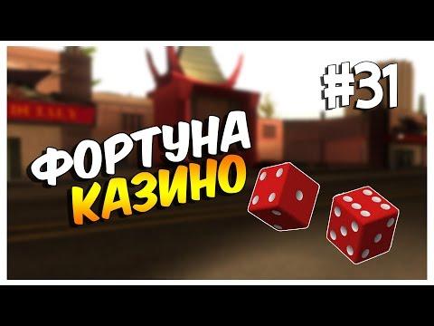 Фортуна казино ! Advance-Rp [Chocolate] #31