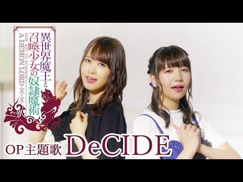 DeCIDE MV short ver. <異世界魔王と召喚少女の奴隷魔術 OP主題歌> / SUMMONERS 2+