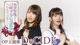 DeCIDE MV short ver. <異世界魔王と召喚少女の奴隷魔術 OP主題歌> / SUMMONERS 2+