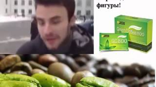 Купить зеленый кофе в Донецке Отзывы покупателей