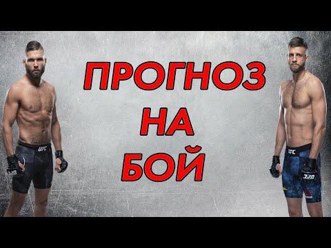 Прогноз на бой Джереми Стивенс - Келвин Каттар