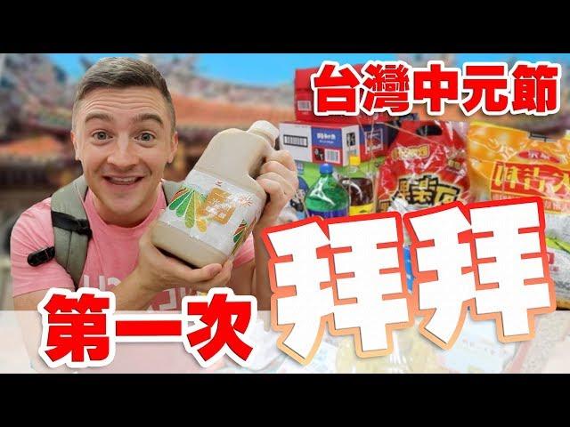 小貝第一次在台灣拜拜 // 外國人介紹台灣的中元節 [小貝逛台灣 #229]