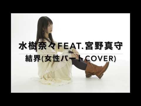 【驚きの速さ】結界 / 水樹奈々 feat. 宮野真守 iphone ボイスメモ【歌ってみた】