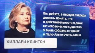 Хилари Клинтон сделана в Кремниевой долине