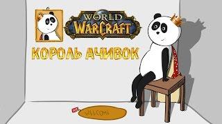 Игрок с самым большим числом ачивок в World of Warcraft