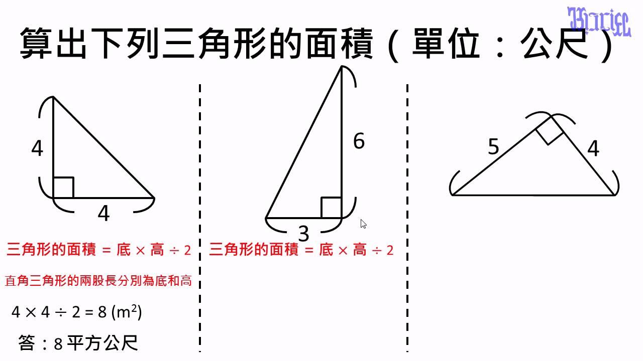 直角 三角形 の 公式