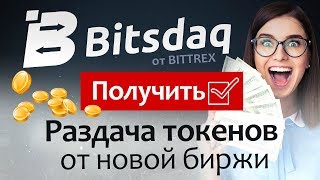 РАЗДАЧА ТОКЕНОВ новой биржи Bitsdaq от Bittrex / Криптовалюта бесплатно!