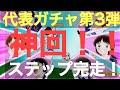 【たたかえドリームチーム】第688団 代表ステップアップ完走で団長史上稀にみる神回!! (capten Tsubasa)