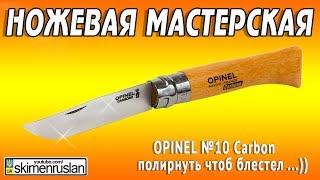 Ножевая Мастерская 🔪 OPINEL №10 Carbon полирнуть чтоб блестел