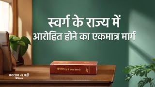 """Hindi Gospel Movie """"बदलाव की घड़ी"""" क्लिप 2 - स्वर्ग के राज्य में आरोहित होने का एकमात्र मार्ग"""