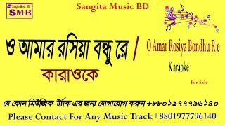 O amar roshiya bondhu re karaoke with lyric.Bangla Karaoke Deshi Karaoke