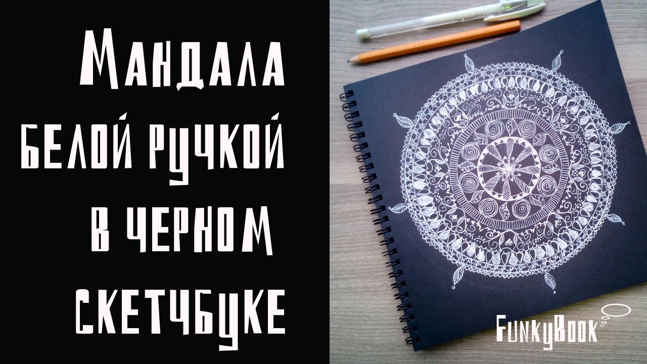 Картинки для срисовки. Мандала белой ручкой в черном ...