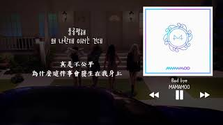 Download Lagu 【韓中字】MAMAMOO 마마무 - Bad bye