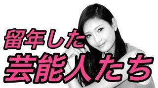 Hey!Say!JUMP岡本圭人、山下智久、菜々緒、「大学を留年した」芸能人たち