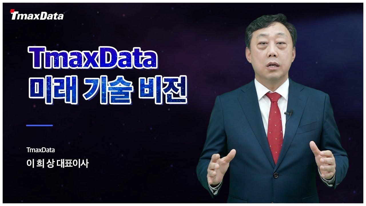 [TmaxData] TmaxData 미래 기술 비전