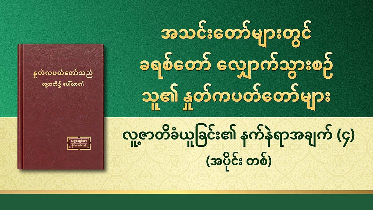 ဘုရားသခင်၏ နှုတ်ကပတ်တော် - လူ့ဇာတိခံယူခြင်း၏ နက်နဲရာအချက် (၄) (အပိုင်း တစ်)