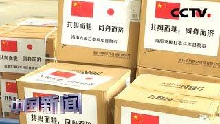 [中国新闻] 中国医保商会:对接海内外供需 严把医疗物资出口质量关 | 新冠肺炎疫情报道