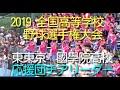 2019夏 東東京大会 國學院高校 応援団チアリーダー
