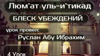 4  Люм'ат уль и'тикад шарх Усаймина  урок провел Руслан абу Ибрахим