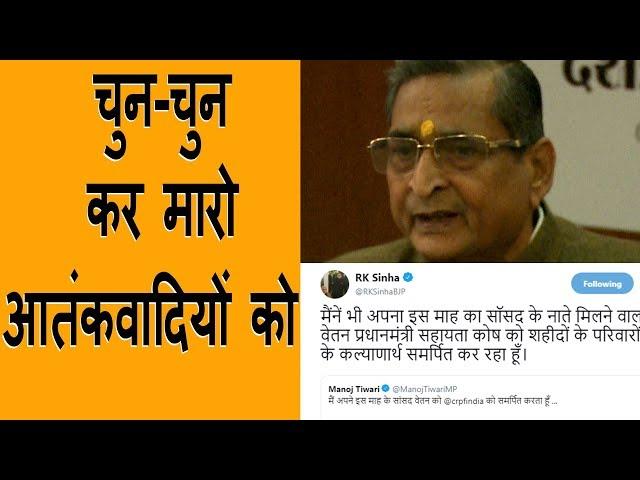 R K Sinha ON Pulwama Terror Attack  | चुन-चुन कर मारो आतंकवादियों को