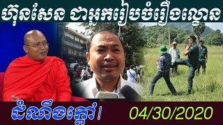 ហ៊ុនសែន ជាអ្នករៀបចំរឿងល្ខោន,Khmer Breaking News,Khmer News Today,04/30/2020/tv news kh