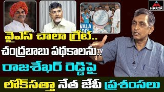 Loksatta Jayaprakash Narayana Explains YS Rajashekar Reddy | Chandrababu Schemes | Mirror TV Channel