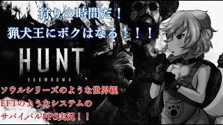 【化け物狩り】猟犬魂を見せていく!!HUNT実況!!【012】