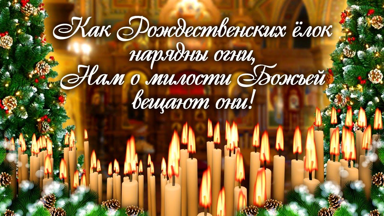 Поздравления всех с рождеством красивое