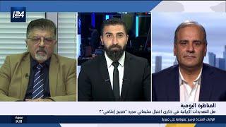 """المناظرة اليومية: هل التهديدات الإيرانية في ذكرى اغتيال سليماني مجرد """"ضجيج إعلامي""""؟"""