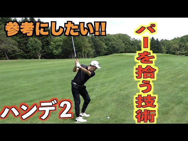 これがハンデ2のゴルフ!参考にしたい「ショット・寄せ・パター」必ず何かでカバーする力!【VSサンゴルフ♯2】【北海道ゴルフ】