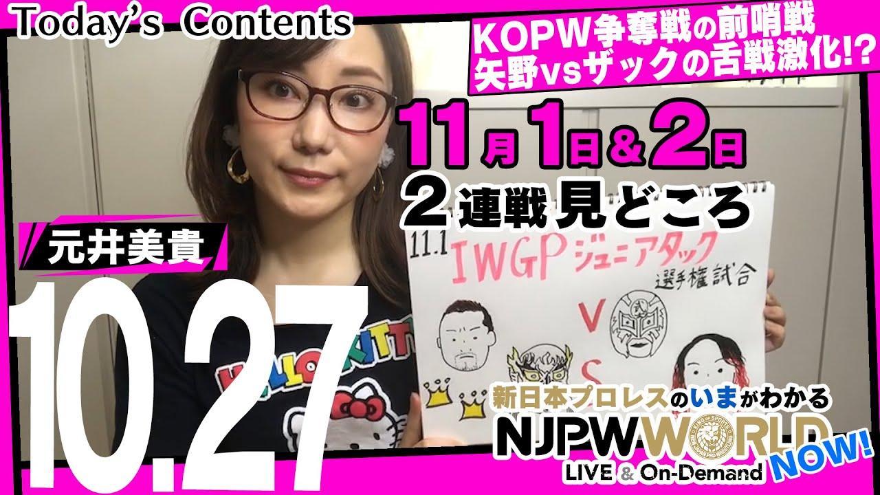 """🔥激アツのジュニアタッグ&タッグ戦線🔥&KOPW争""""舌""""戦⁉️など見所満載✨ NJPWWORLD NOW!"""