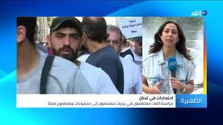 احتجاجات في لبنان.. فماذا يحدث في ساحة رياض الصلح ببيروت