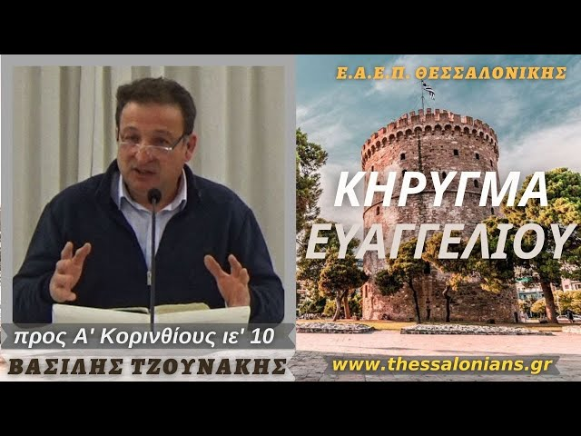 Βασίλης Τζουνάκης 12-10-2021   προς Α' Κορινθίους ιε' 10