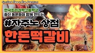 부천떡갈비&피자 한국조리과학고등학교(KCAS) …