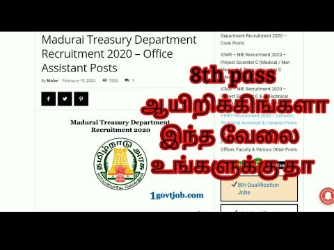 Madurai Treasury Department Recruitment 2020 - Office Assist