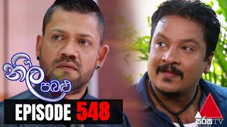 Neela Pabalu - Episode 548 | 07th August 2020 | Sirasa TV Thumbnail