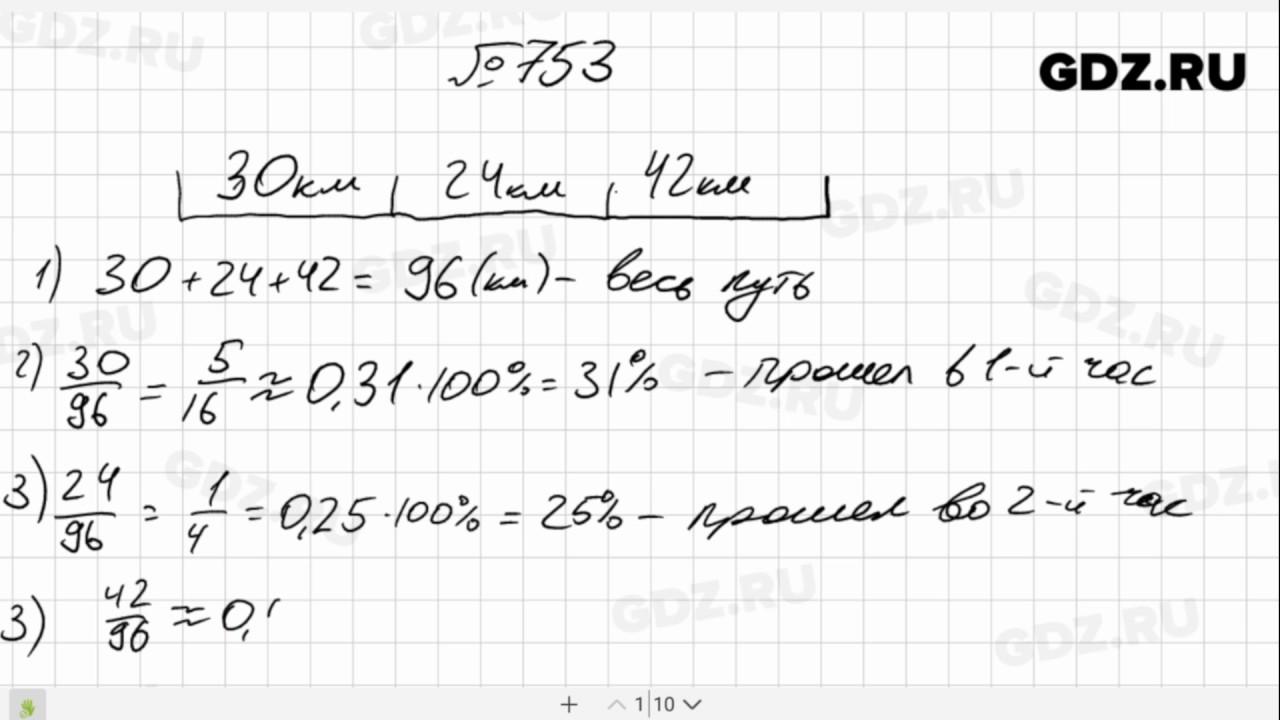 Гдз по математике за 6класс онлайн