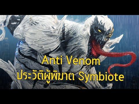 ประวัติ Anti Venom ผู้พิฆาต Symbiote - Comic World Daily