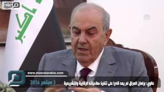 مصر العربية | علاوي: برلمان العراق لم يعد قادرا على تنفيذ صلاحياته الرقابية والتشريعية