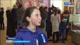 Выставка Кавказские Дороги Льва Толстого в Черкесске