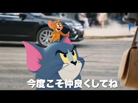 """""""トムジェリ""""がついに実写の世界へ! 映画「トムとジェリー」日本オリジナル予告編解禁"""
