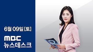 [LIVE] 트럼프·김정은, 내일 싱가포르로 MBC 뉴스데스크 2018년 05월 09일