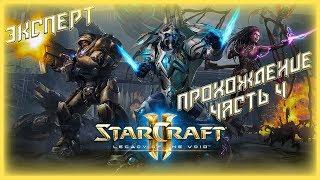 ДОБИВАЕМ ЭПИЛОГ - Прохождение StarCraft II: Legacy of the Void (ЭКСПЕРТ) #4