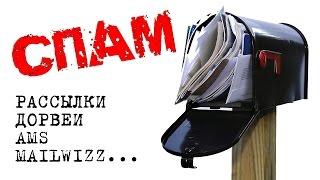 видео спам