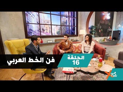 فن الخط العربي - الحلقة 16 - الجزء 1- بي بي سي إكسترا  - 21:21-2018 / 1 / 17