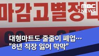 """대형마트도 줄줄이 폐업…""""8년 직장 잃어 막막"""" (2020.05.16/뉴스데스크/MBC)"""