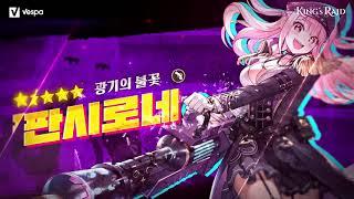 [킹스레이드 : 신규 영웅] 광기의 불꽃 '판시로네'
