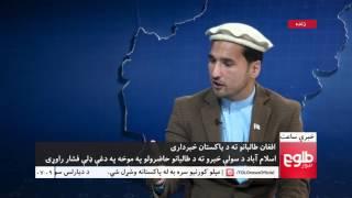 LEMAR News 03 April 2016 /۱۵ د لمر خبرونه ۱۳۹۵ د وري
