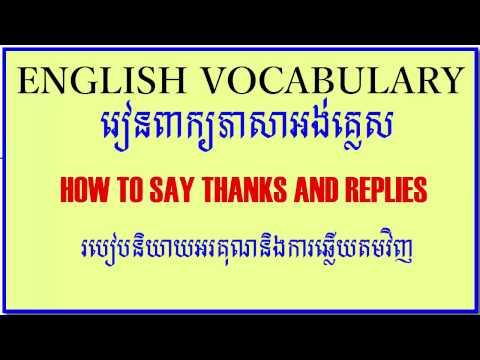 Learn English Khmer language, how to say thanks and replies: របៀបនិយាយអរគុណនិងការឆ្លើយតម