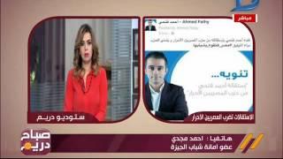 صباح دريم | الاستقالات تضرب «المصريين الأحرار».. والمستقيلون: المحسوبية شعار الحزب
